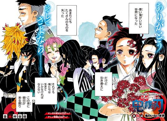 kimetsunoyaiba204-20051108.jpg