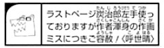 kimetsunoyaiba204-20051110.jpg
