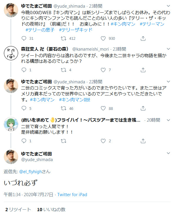 kinnikuman2sei_19072704.jpg