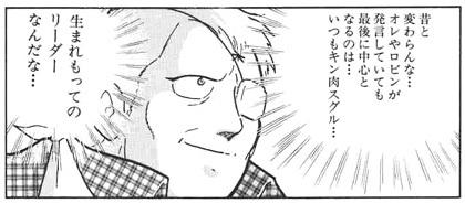 kinnikuman2sei_19072710.jpg