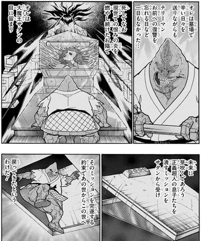 kinnikuman2sei_19080303.jpg
