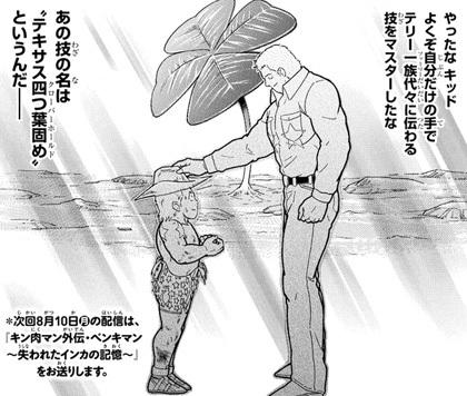 kinnikuman2sei_19080306.jpg