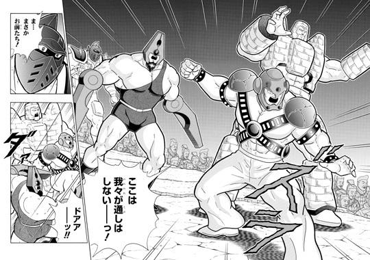 キン肉マン318話 強力チーム