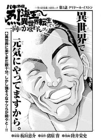 retuisekai-04-20120404.jpg