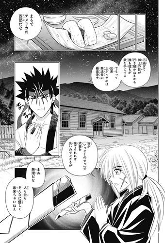 rurouni-kenshin-23-20040401.jpg