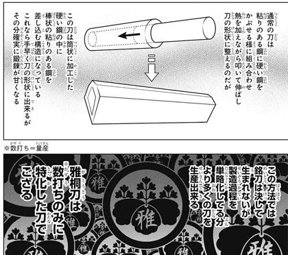 rurouni-kenshin-23-20040402.jpg