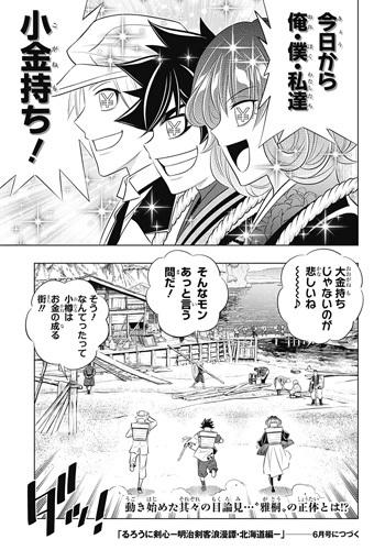 rurouni-kenshin-23-20040405.jpg