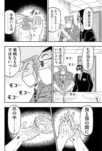 tonegawa13-20061501.jpg