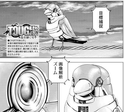 toughg228-20113001.jpg