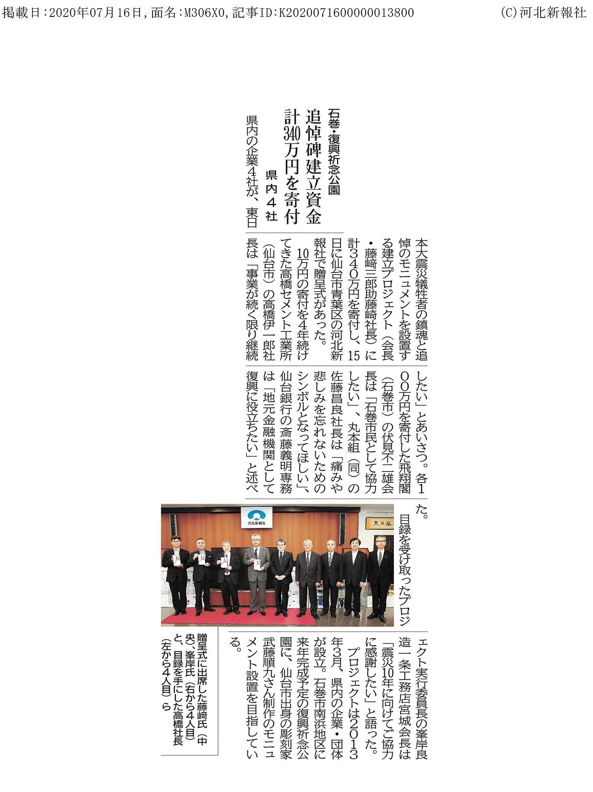 20200716河北新報掲載