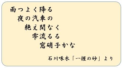19070913啄木のうた