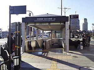 京阪 清水五条