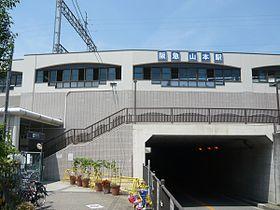 阪急 山本