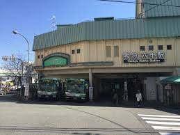 阪急 六甲