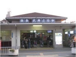 阪急 武庫之荘