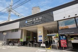 阪神 御影