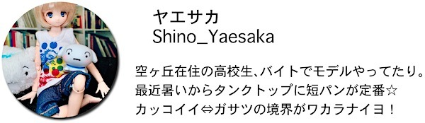 OBITSU-Shino-Yaesaka_0029.jpeg