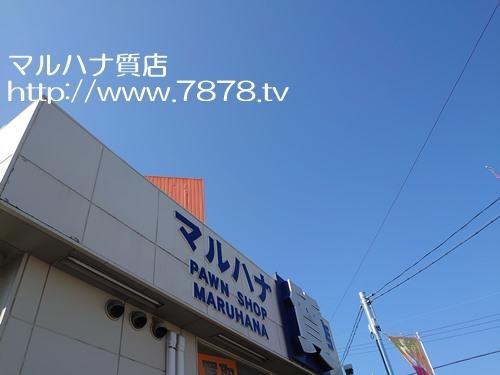 青空 マルハナ質店
