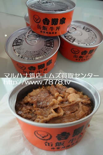 マルハナ質店 吉野家缶詰