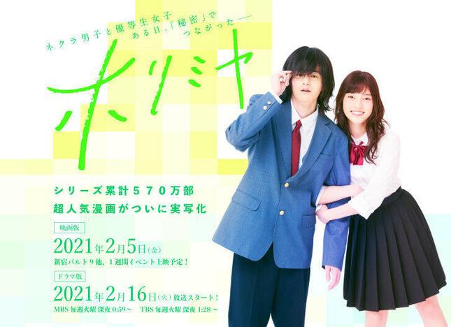Japan 視聴 率 24