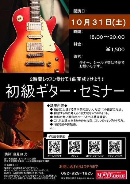 初級ギター・セミナーMovemen