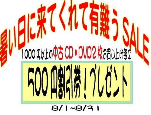 2020SALE_2020082718360386e.jpg