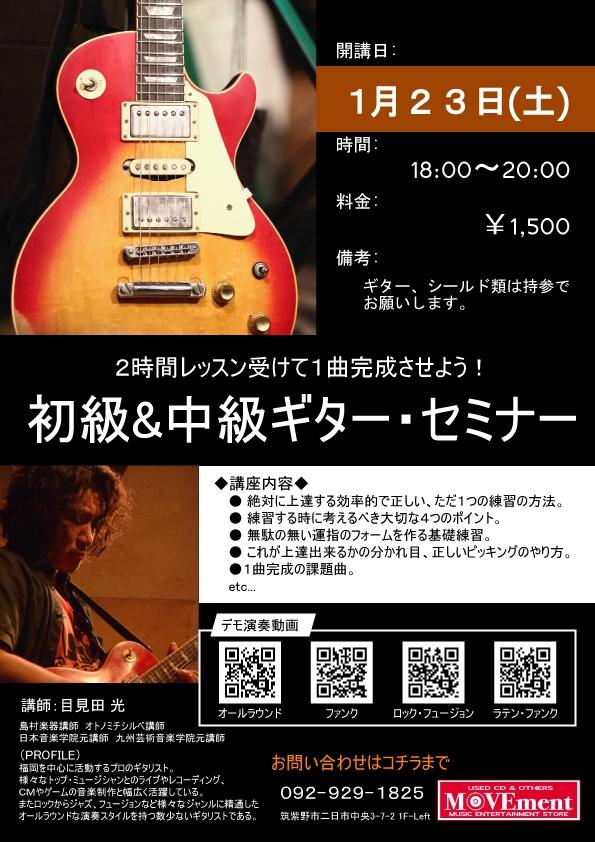 ギター・セミナー1_23