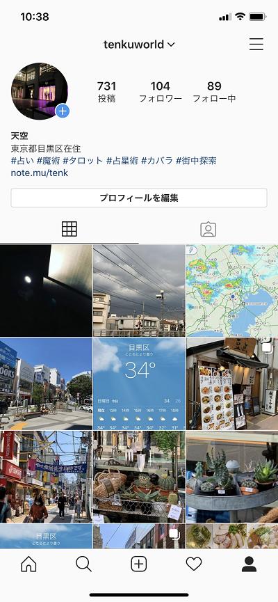 Instagramに飽きてきた by占いとか魔術とか所蔵画像