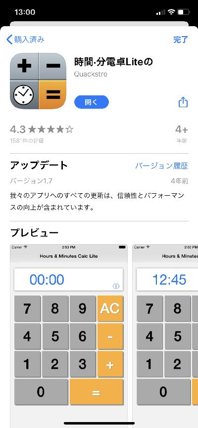 時間計算アプリ by占いとか魔術とか所蔵画像