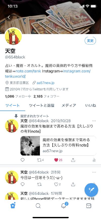 Twitter通常モード@iPhone by天空オフィシャルブログ所蔵画像