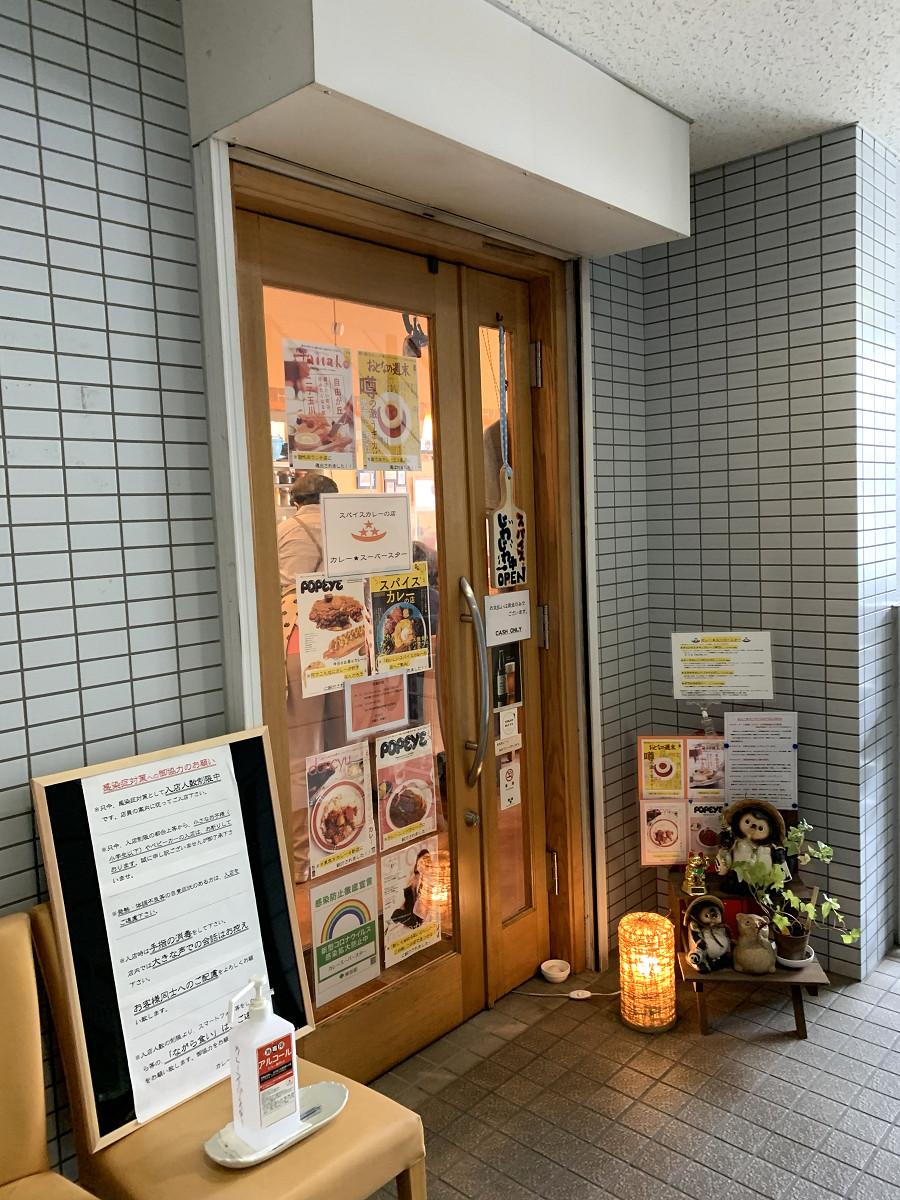 カレー店 by天空オフィシャルブログ所蔵画像