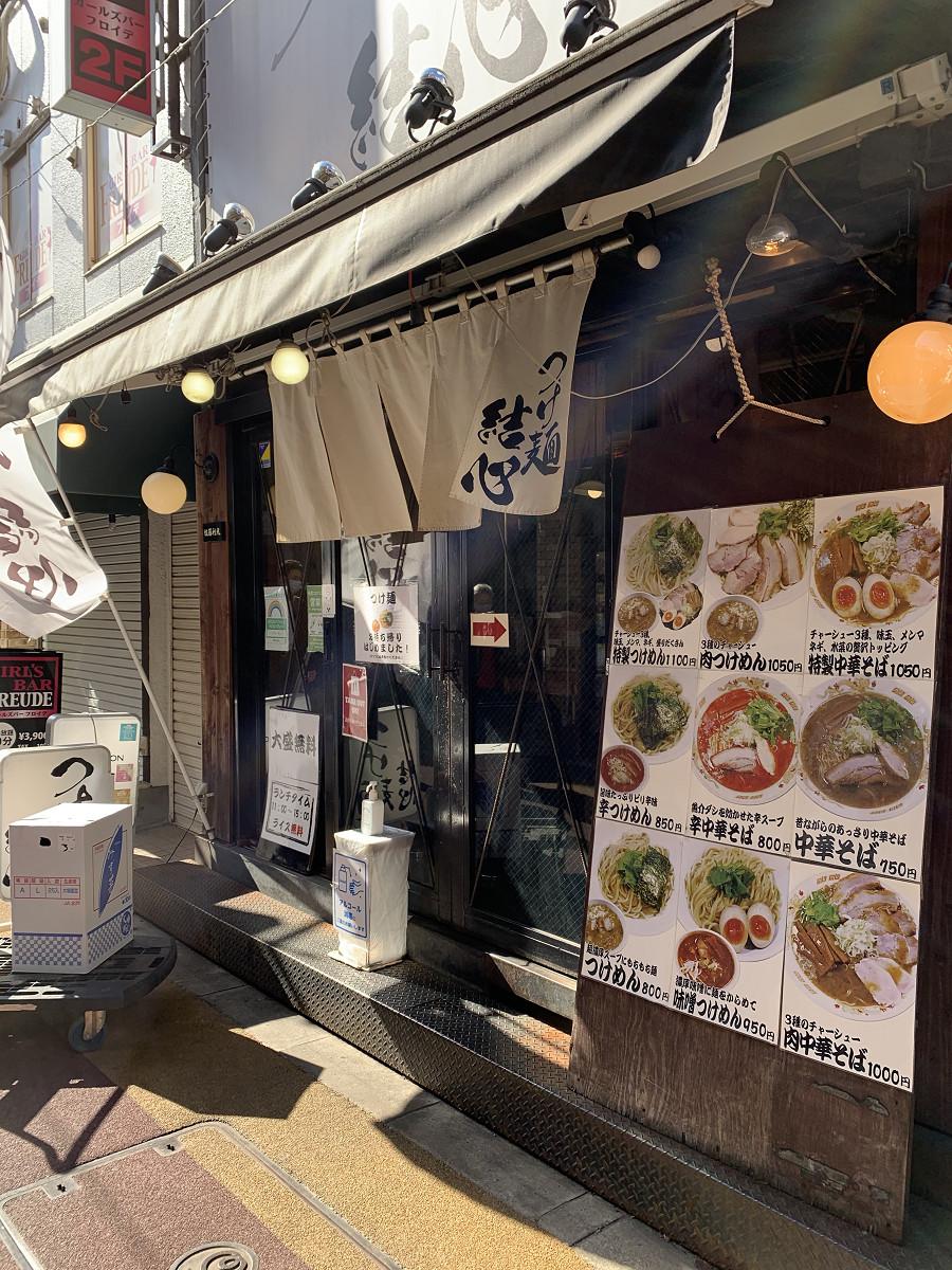 昼は爆運を呼ぶつけ麺 by天空オフィシャルブログ所蔵画像