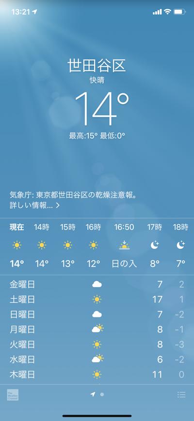 今日あたりから寒暖差が激しいらしい by天空オフィシャルブログ所蔵画像