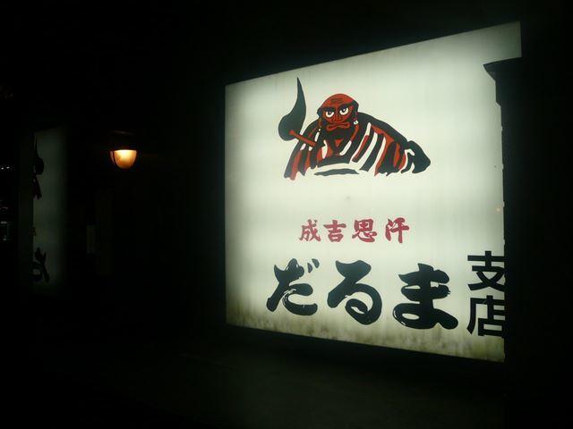 2008 014_R