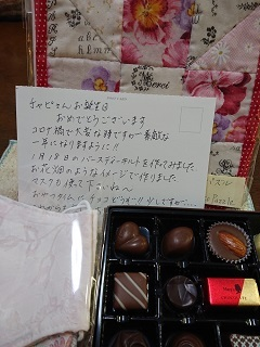0115 プレゼント