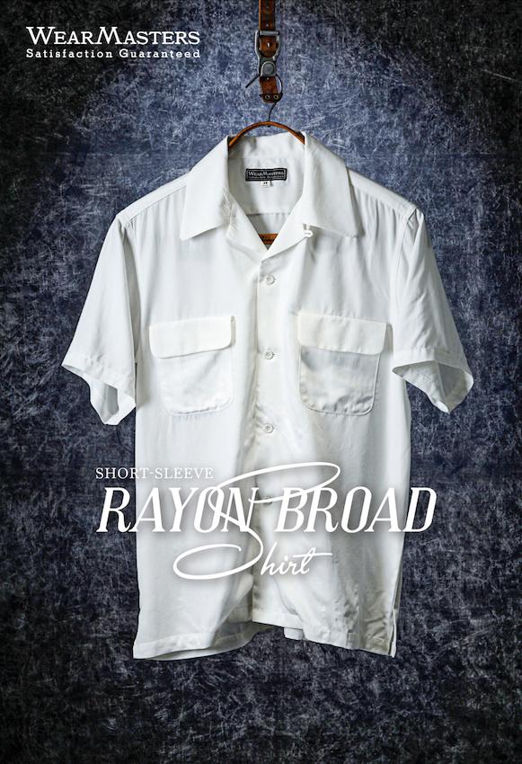 Lot661_Rayon_SS_Shirts_White.jpg