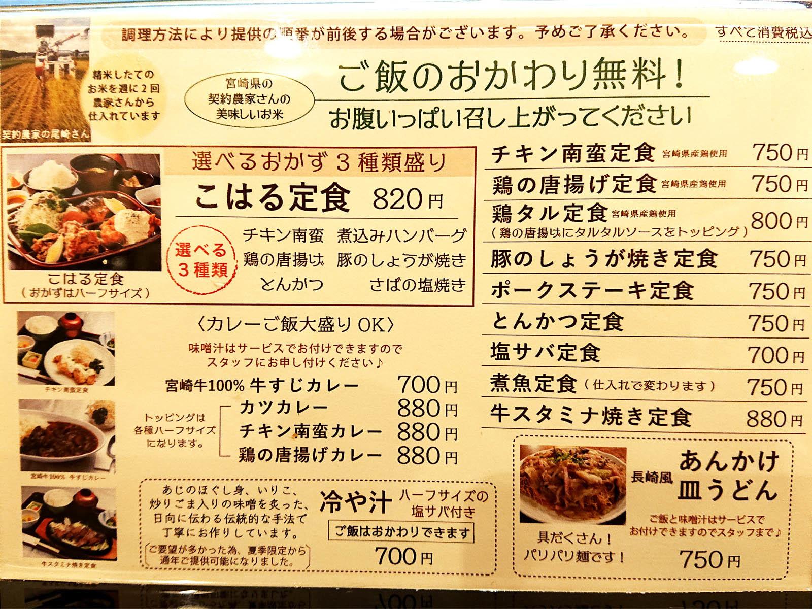 3_koharu_menu.jpg