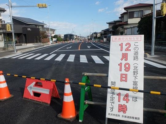 埼玉県道50号所沢狭山線