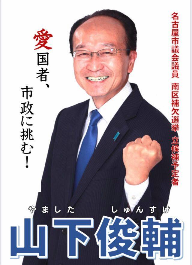 山下俊輔mのシンポスター
