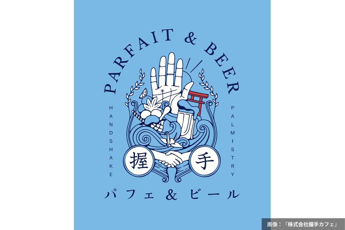 握手パフェ&ビール Akushu Parfait&Beer