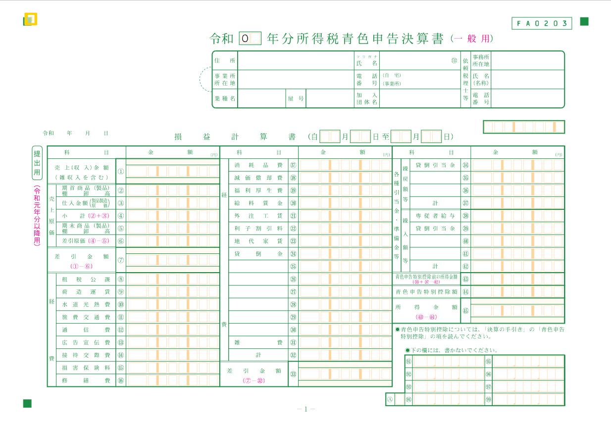 所得税青色申告決算書(1)