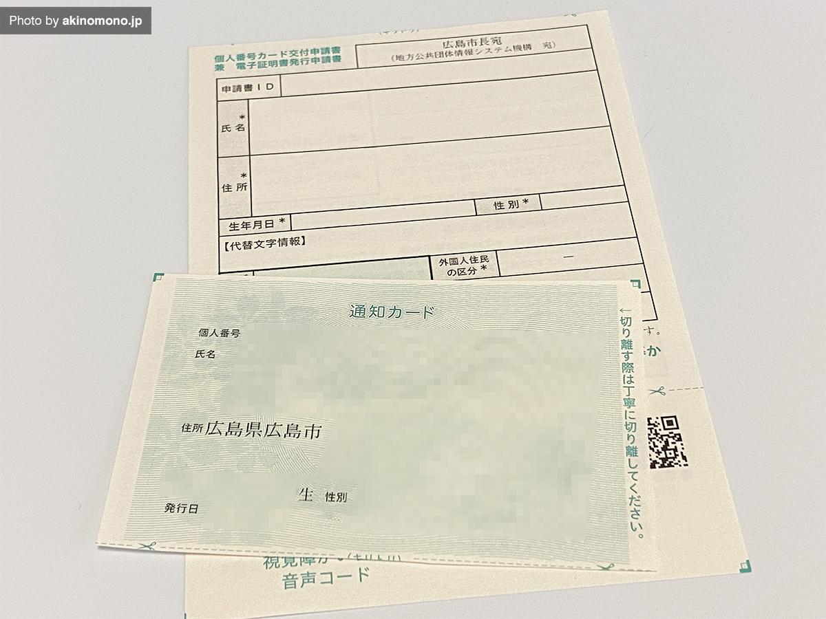マイナンバカードの通知カード
