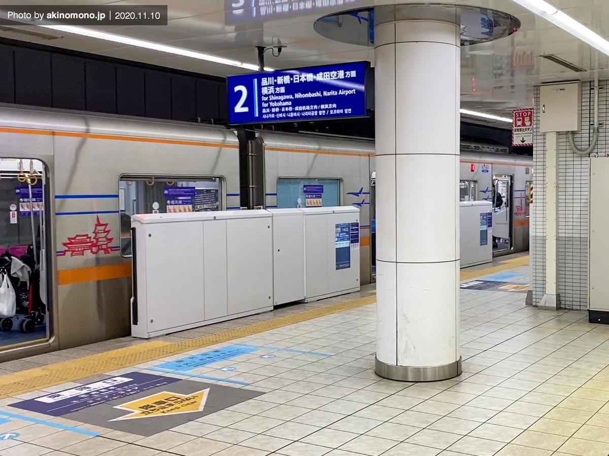 羽田空港第1・第2ターミナル駅