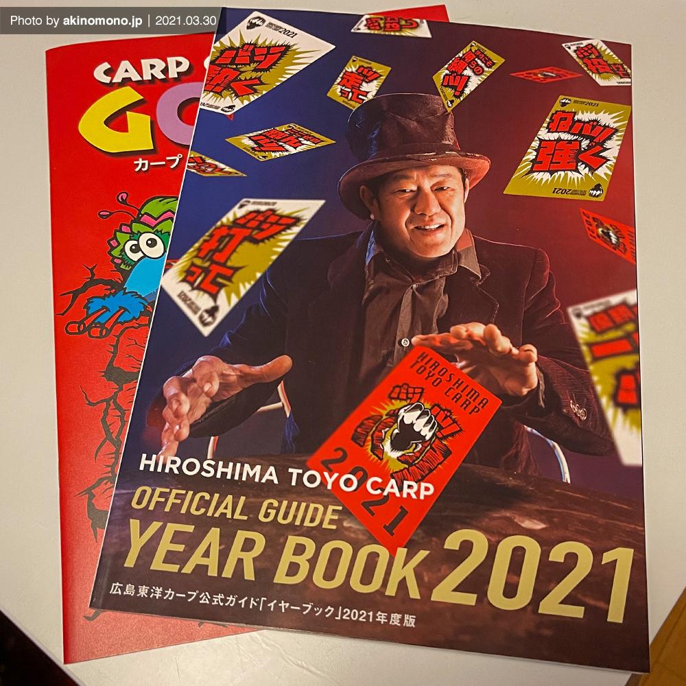2021年度版カープイヤーブック