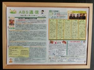 一般社団法人 事業承継協会埼玉支部様の特集です♪
