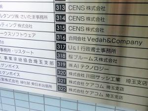 同会社Vedah&Company様の玄関看板♪
