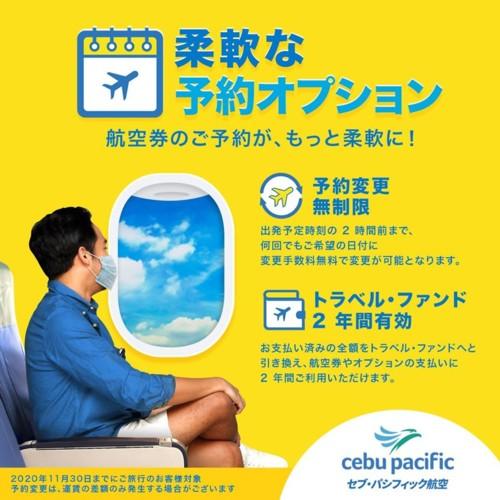 cebu paci reschedule and travel fund (1)