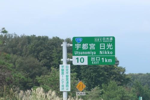 go to travel nikko091720 (16)
