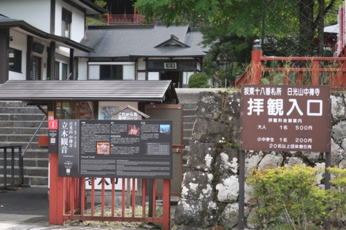 go to travel nikko091820 (3)