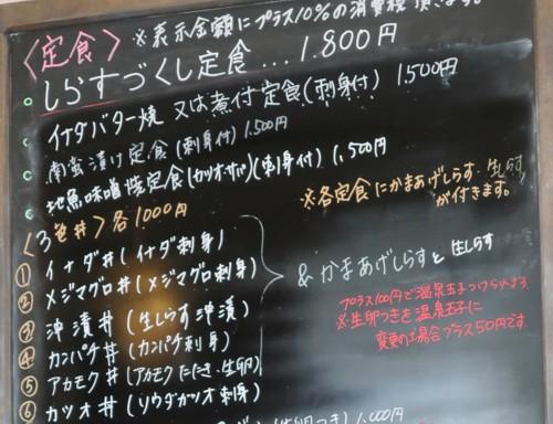 go to travel shonan 110920 (40)